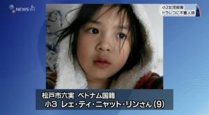 Nghi phạm người Nhật sát hại bé Nhật Linh khai gì?