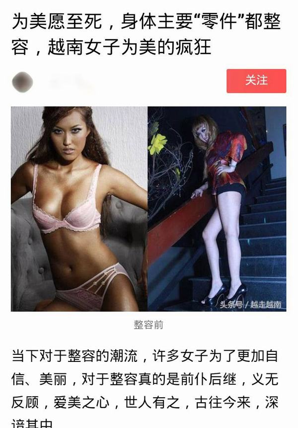 Trang tin Trung Quốc viết về Phi Thanh Vân: Điên cuồng dao kéo, nguyện chết để đẹp